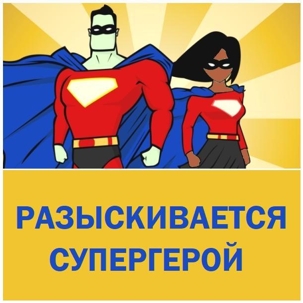 Разыскивается супергерой!